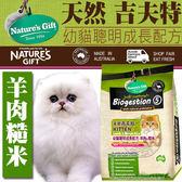 【zoo寵物商城】澳洲Gift天然吉夫特《幼貓聰明成長貓糧飼料》羊肉糙米1.5kg