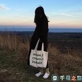 文藝帆布袋女包大包帆布包側背包手提包【千尋之旅】