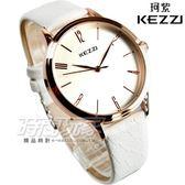 KEZZI珂紫 簡約經典腕錶 皮革錶帶 男款 男錶 中性錶 女錶 都適合 數字錶 玫瑰金x白色 KE1035玫白大