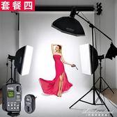 人像靜物攝影棚套裝400w閃光攝影燈柔光補光拍攝燈 igo