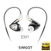 SIMGOT銅雀 EM1 洛神系列動圈入耳式耳機-典雅黑