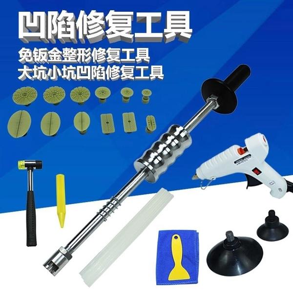 凹陷修復吸盤拉拔器凹凸凹坑凹痕修復吸坑工具免鈑金整形拉錘 亞斯藍