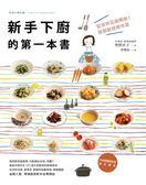 (二手書)新手下廚的第一本書:從涼拌豆腐開始!按部就班學作菜