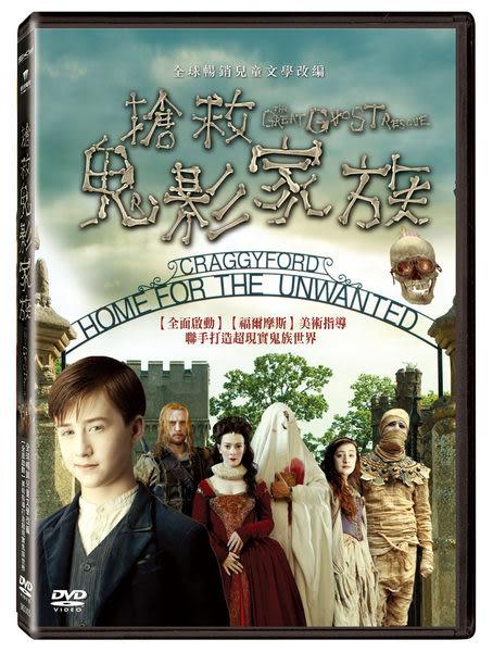 搶救鬼影家族 DVD (音樂影片購)