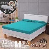 幸福角落 超吸濕排濕表布 11cm厚竹炭記憶床墊超值組-雙大6尺青碧藍