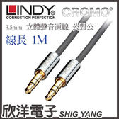 LINDY林帝 3.5mm 立體聲音源線 公對公(35301) 1M/1米/1公尺
