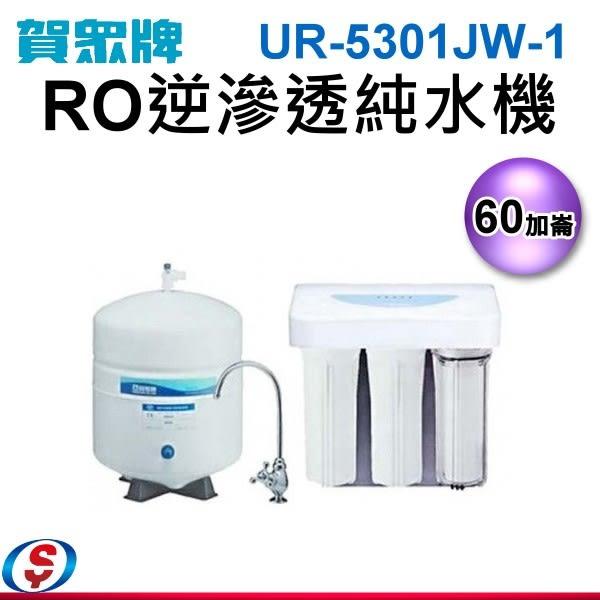 【信源】全新~賀眾牌RO逆滲透純水機(標準型)《UR-5301JW-1》*免運費*線上刷卡*