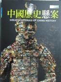 【書寶二手書T8/歷史_ZAO】中國歷史懸案_桂建樺_2005年