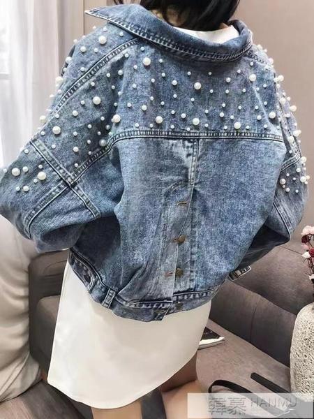 2020春秋新款韓版bf寬鬆蝙蝠袖短款夾克上衣網紅釘珠牛仔外套女潮  4.4超級品牌日