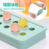 創意硅膠冰格冰塊模具自製冰盒迷你圓球凍冰塊冷飲球形製冰器冰格   琉璃美衣