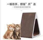 貓抓板貓玩具瓦楞紙貓磨爪板磨爪器耐磨貓薄荷寵物貓咪用品  IGO