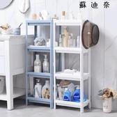 浴室衛生間落地置物架廚房收納架