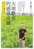 (二手書)大地歡喜的感恩奇蹟:種出不會腐爛的蔬菜,我從大自然學到的5個生命體悟..