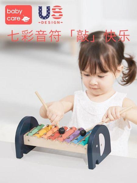 babycare八音琴兒童手敲琴音樂玩具嬰兒木琴打擊樂器寶寶益智玩具   圖拉斯3C百貨