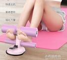 仰臥起坐輔助拉力家用瑜伽收腹瘦肚子健身器材吸盤式吸地固定腳器【全館免運】