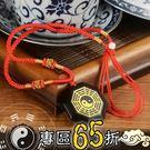 鎮宅化煞卍專區65折↘黑曜石八卦項鍊(先...
