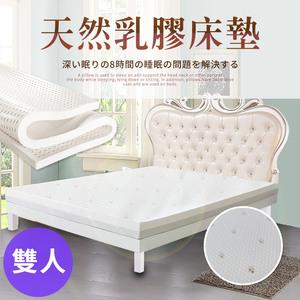 【三浦太郎】人體工學天然乳膠床墊 雙人
