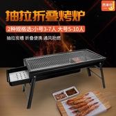 燒烤架戶外全套用具木炭家用燒烤爐加厚野外碳烤肉爐子杰米仕 【快速出貨】
