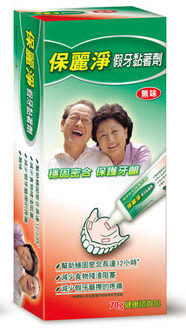 【保麗淨】假牙黏著劑 原味70g (未滅菌)