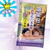 Qmishop 薰衣草溫泉包入浴劑 SGS檢驗合格 台灣製造冷天在家也可以享受泡湯樂趣 一組10入【J034】