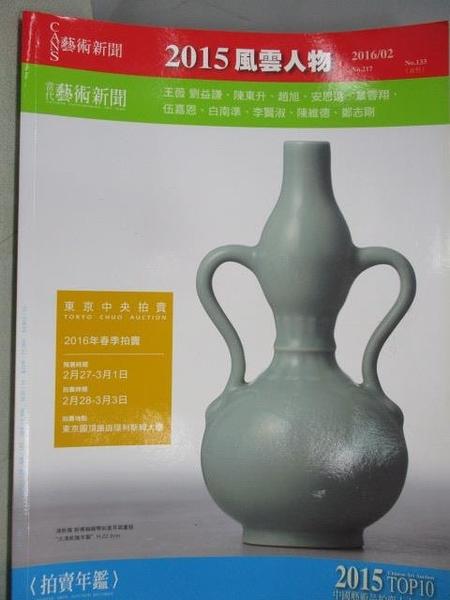 【書寶二手書T1/雜誌期刊_ZGE】CANS藝術新聞_217期_Chinese Art News…