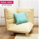懶人沙發榻榻米簡約現代單人小沙發簡易客廳地板沙發椅布藝2(主圖款糖果黃 綠抱枕 )