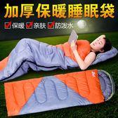 戶外睡袋成人室內加厚保暖單人雙人四季便攜露營夏季旅行隔臟野外