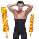 男士收腹帶束腰束腹瘦腰帶瘦身減啤酒肚塑身衣收腰運動束身塑腰帶【MS_SL128_1】