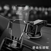 車載手機架 汽車用導航吸盤式車上支撐架車內通用多功能 AW14353『愛尚生活館』