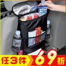 車用收納袋 保溫保冷多功能儲物【AE10230】JC雜貨
