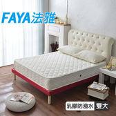 【FAYA法雅】乳膠抗菌防潑水-護邊獨立筒床墊雙人加大六尺