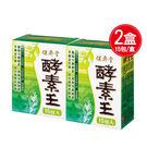 (2盒特價) 專品藥局 保濟堂 酵素王 ...