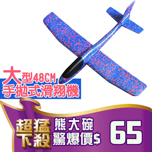 B414 手拋飛機 EPP飛機(大號/48cm) 平飛 迴旋 丟飛機 戰鬥機 滑翔機 手擲 戶外DIY【熊大碗福利社】