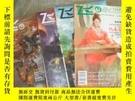 二手書博民逛書店【期刊】飛·奇幻世界罕見2008年第2,3,5,10期 四本合售Y412783 出版2008