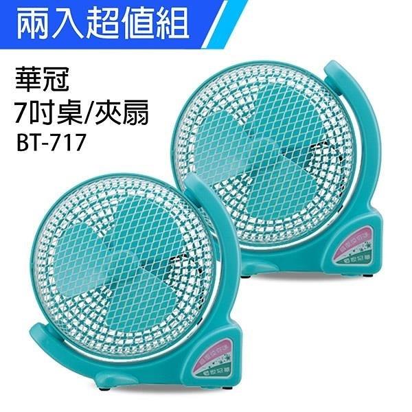 【南紡購物中心】《2入超值組》【華冠】MIT台灣製造 7吋小風扇 BT-717
