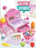 兒童收銀機玩具女孩過家家超市仿真收銀臺寶寶刷卡計算器購物玩具YYJ  育心小館