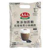 【馬玉山】無添加蔗糖紅藜麥黑豆核桃飲30g×12pcs(包)~新品上市