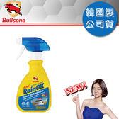 【Bullsone】玻璃清潔 / 撥水噴劑(2合1)