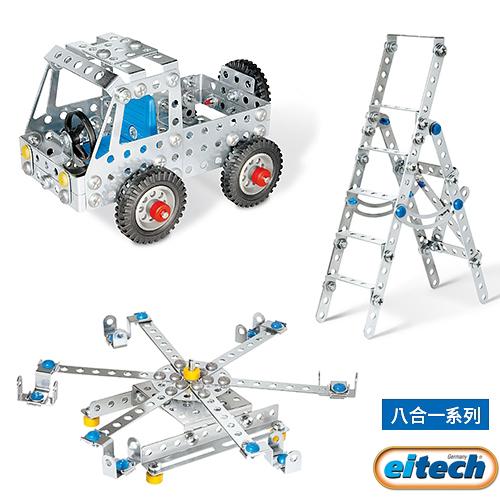 德國 eitech 益智鋼鐵玩具 8合1入門基礎款 C06