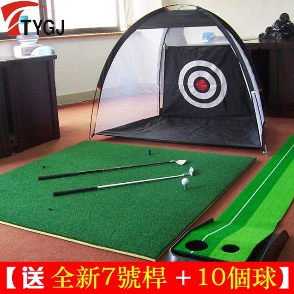 TTYGJ室內Golf練習器 揮桿打擊籠 打擊墊 送球桿!