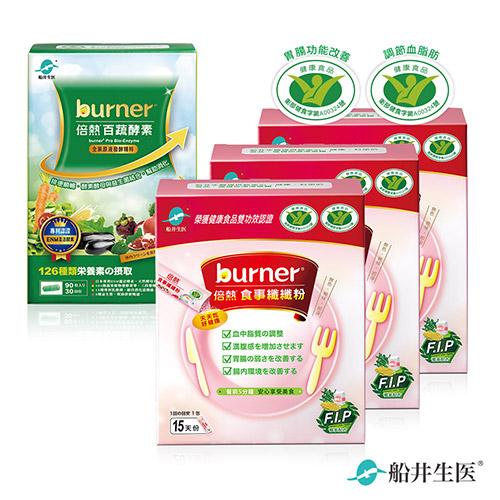 【船井】burner倍熱 健字號食事纖纖+百蔬酵素淨暢組