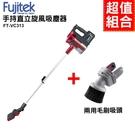 【加碼送兩用小吸頭】日本Fujitek富士電通 手持超強旋風吸塵器 FT-VC313 紅色【FT-VC302旗艦版】