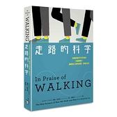走路的科學(走路背後不可不知的大腦機制.讓都會人更有創意更會社交)