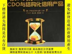 二手書博民逛書店罕見信用衍生品 : CDO與結構化信用產品Y10957 (澳)