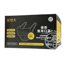 恒大優衛 醫用 口罩(黑色) 50入/盒【i -優】醫療 口罩 醫藥口罩