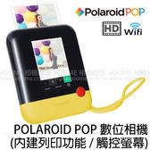POLAROID 寶麗萊 POP 觸控拍立得 黃色 檸檬黃 相機 相印機 贈相紙 (0利率 免運 公司貨) 相片印表機