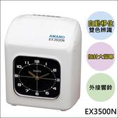 【高士資訊】AMANO EX-3500N 六欄位 微電腦 打卡鐘
