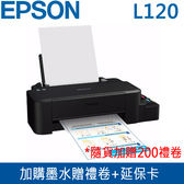 【免運費-隨貨200禮劵_加購登錄送禮劵+延保卡】EPSON  L120 超值單功能原廠連續供墨印表機