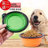 愛寵碗 寵物狗狗折疊碗外出水碗便攜狗碗戶外喝水碗隨行用品飲水碗食糧盆