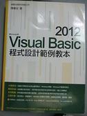 【書寶二手書T3/電腦_E5D】Visual Basic 2012 程式設計範例教本_陳會安